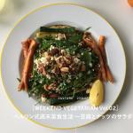#2 tofu & nuts salad